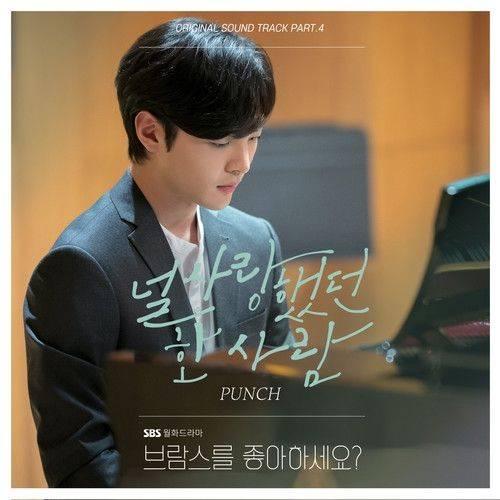 Punch Love me min