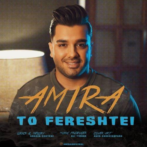 Amira To Fereshtei min دانلود آهنگ تو فرشته ای از امیرا با کیفیت اصلی و متن