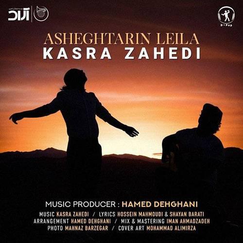 Kasra Zahedi Asheghtarin Leyla دانلود آهنگ عاشقترین لیلا از کسری زاهدی (با کیفیت اصلی MP3 و متن)