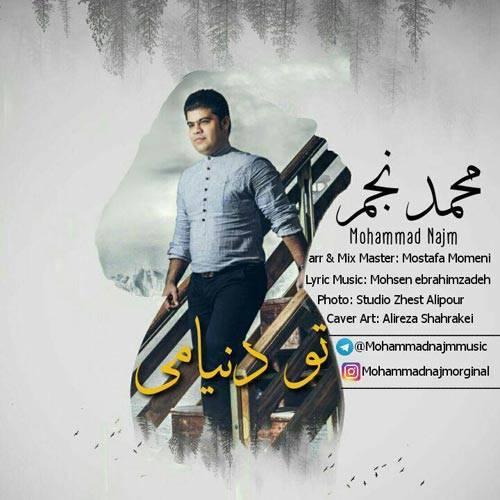 Mohammad Najm To Donyami دانلود آهنگ تو دنیامی از محمد نجم (با کیفیت اصلی MP3 و متن)
