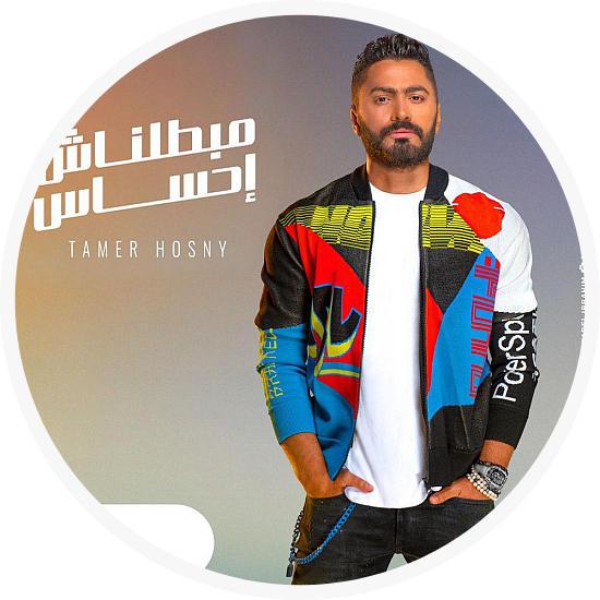 Tamer Hosny Mabatalnash Ehsas Pic دانلود آهنگ مبطلناش احساس از تامر حسنى (Tamer Hosny) با متن