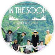 دانلود آهنگ In The Soop از BTS با کیفیت اصلی و متن