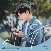 دانلود آهنگ The Reason از SeungKwan (Seventeen) با کیفیت اصلی و متن