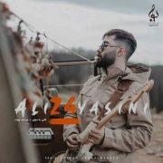 دانلود آهنگ دیوار از علی یاسینی با کیفیت اصلی و متن