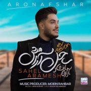 دانلود آهنگ ساحل آرامش (ورژن جدید) از آرون افشار با کیفیت اصلی و متن