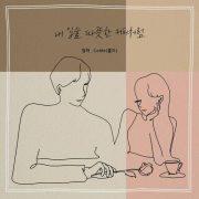 دانلود آهنگ My Lips Like Warm Coffee از Chungha و Colde با متن