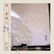 آلبوم زیبای A Flower Bookmark 2 از IU با کیفیت عالی