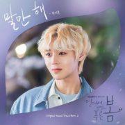 دانلود آهنگ Talk to me از Park Ji Hoon با کیفیت اصلی و متن