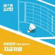 آهنگ Will Be از گروه THE BOYZ با کیفیت اصلی و متن