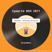 دانلود آهنگ Cyworld BGM 2021 از Gaho با کیفیت اصلی و متن