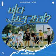 سه آهنگ جدید گروه ATEEZ و Kim Jong Kook با کیفیت اصلی