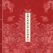 آلبوم زیبای History Of Kingdom : PartⅡ. Chiwoo از Kingdom با کیفیت اصلی