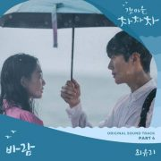 آهنگ جدید Wish از Choi Yu Ree با کیفیت اصلی و متن