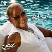 دانلود آهنگ عربی أنت الحظ از عمرو دیاب (با کیفیت اصلی و متن)