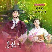 آهنگ جدید Moon with Starry Night از JEONG HYO BEAN با کیفیت اصلی