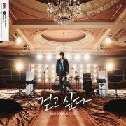 آهنگ جدید Walking Along With You از Kim Jong Kook با کیفیت اصلی