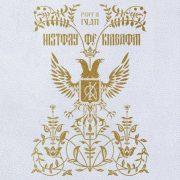آلبوم جدید History Of Kingdom: Pt. III. Ivan از Kingdom