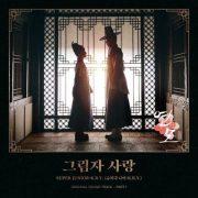 آهنگ جدید Shadow of You از Super Junior-K.R.Y با کیفیت اصلی